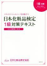 【中古】 日本化粧品検定1級対策テキスト コスメの教科書 第2版 /小西さやか(著者),日本化粧品検定協会(その他) 【中古】afb