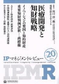 【中古】 IPマネジメントレビュー(Vol.20) /知的財産教育協会(編者) 【中古】afb