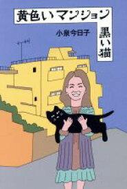 【中古】 黄色いマンション 黒い猫 Switch library/小泉今日子(著者),和田誠(その他) 【中古】afb