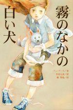 【中古】 霧のなかの白い犬 /アン・ブース(著者),杉田七重(訳者) 【中古】afb