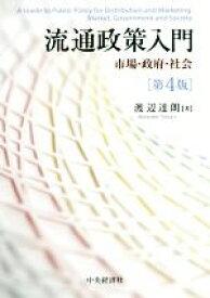 【中古】 流通政策入門 第4版 市場・政府・社会 /渡辺達朗(著者) 【中古】afb