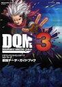 【中古】 ニンテンドー3DS ドラゴンクエストモンスターズジョーカー3 最強データ+ガイドブック SE−MOOK/スタジオ…