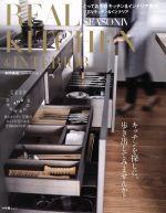 【中古】 REAL KITCHEN&INTERIOR(SEASON IV) とっておきのキッチン&インテリア案内 小学館SJムック/本間美紀(著者) 【中古】afb