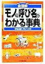 【中古】 全図解 モノの呼び名がわかる事典 /中村三郎(著者) 【中古】afb