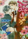 【中古】 二人でキスをしよう アイス文庫/高尾理一(著者) 【中古】afb