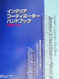 【中古】 インテリアコーディネーターハンドブック 技術編(技術編) /インテリア産業協会(著者) 【中古】afb