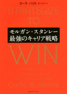 Morgan Stanley strongest career strategy / Carla Harris (author), Kumiko  Horiuchi (translator) afb