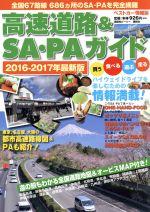 【中古】 高速道路&SA・PAガイド 2016−2017年最新版 ベストカー情報版/講談社ビーシー(その他) 【中古】afb