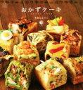 【中古】 おかずケーキ オークラごちそうBOOK/あまこようこ(著者) 【中古】afb