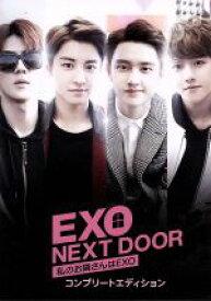 【中古】 EXO NEXT DOOR〜私のお隣さんはEXO〜 コンプリートエディション /EXO 【中古】afb