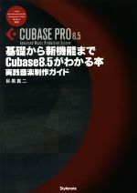 【中古】 基礎から新機能までCubase8.5がわかる本 FOR Windows/Mac CubasePRO 8/8.5対応 実践音楽制作ガイド /目黒真二(著者) 【中古】afb