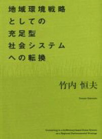 【中古】 地域環境戦略としての充足型社会システムへの転換 /竹内恒夫(著者) 【中古】afb