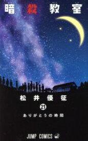 【中古】 暗殺教室(21) ジャンプC/松井優征(著者) 【中古】afb