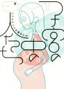 【中古】 子宮の中の人たち リアルタイム妊娠まんが /EMI(著者) 【中古】afb