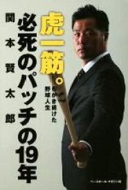 【中古】 虎一筋。必死のパッチの19年 もがき続けた野球人生 /関本賢太郎(著者) 【中古】afb