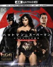 【中古】 バットマン vs スーパーマン ジャスティスの誕生 アルティメット・エディション(4K ULTRA HD+3D Blu−ray Disc+Blu−ra 【中古】afb