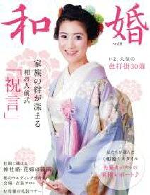 【中古】 和婚(Vol.8) I・P・S MOOK/明ー美(その他) 【中古】afb