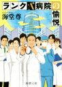 【中古】 ランクA病院の愉悦 新潮文庫/海堂尊(著者) 【中古】afb