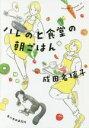 【中古】 ハレのヒ食堂の朝ごはん ハルキ文庫/成田名璃子(著者) 【中古】afb