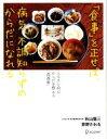 【中古】 「食事」を正せば、病気、不調知らずのからだになれる ふるさと村のからだを整える「食養術」 /秋山龍三(著…