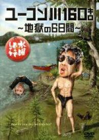 【中古】 水曜どうでしょう 第24弾 「ユーコン川160キロ〜地獄の6日間」 /鈴井貴之/大泉洋 【中古】afb