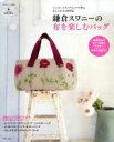 【中古】 鎌倉スワニーの布を楽しむバッグ インポートファブリックで作るおしゃれな38作品 私のカントリー別冊/主婦…