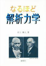 【中古】 なるほど解析力学 /村上雅人(著者) 【中古】afb