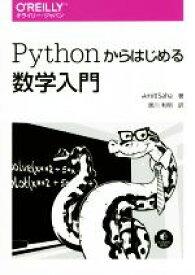 【中古】 Pythonからはじめる数学入門 /アミット・サハ(著者),黒川利明(訳者) 【中古】afb