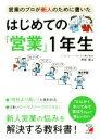 【中古】 営業のプロが新人のために書いたはじめての「営業」1年生 Asuka business & language book/野部剛(著…