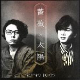 【中古】 薔薇と太陽(初回盤A)(DVD付) /KinKi Kids 【中古】afb