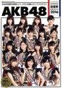 【中古】 AKB48総選挙公式ガイドブック(2016) 講談社MOOK/AKB48グル−プ(その他) 【中古】afb