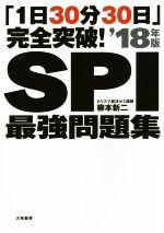【中古】 「1日30分30日」完全突破!SPI最強問題集 '18年版 /柳本新二(著者) 【中古】afb