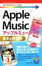 【中古】 Apple Music基本&便利技 今すぐ使えるかんたんmini/オンサイト(著者) 【中古】afb