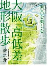 【中古】 大阪「高低差」地形散歩 凹凸を楽しむ /新之介(著者) 【中古】afb