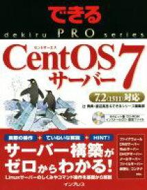 【中古】 CentOS 7サーバー 7.2(1511)対応 できるPROシリーズ/辻秀典(著者),渡辺高志(著者),できるシリーズ編集部(著者) 【中古】afb