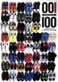 【中古】 001/100 一足は手に入れたい!プレミアムスニーカー100選 日本文化出版ムック/日本文化出版 【中古】afb