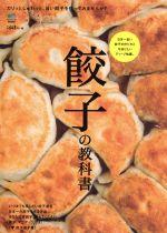 【中古】 餃子の教科書 日本一旨い餃子の作り方と今知りたいディープ知識。 /?出版社(その他) 【中古】afb