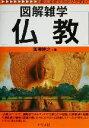 【中古】 図解雑学 仏教 図解雑学シリーズ/広沢隆之(著者) 【中古】afb