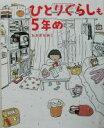 【中古】 ひとりぐらしも5年め コミックエッセイ /たかぎなおこ(著者) 【中古】afb