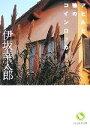 【中古】 アヒルと鴨のコインロッカー 創元推理文庫/伊坂幸太郎(著者) 【中古】afb