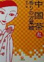 【中古】 中国茶 香りの万華鏡 小学館文庫/有本香(著者) 【中古】afb