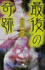 【中古】 最後の奇跡 幻冬舎文庫/青山圭秀(著者) 【中古】afb