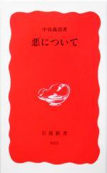 【中古】 悪について 岩波新書/中島義道(著者) 【中古】afb