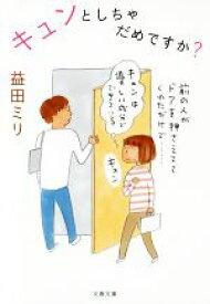【中古】 キュンとしちゃだめですか? 文春文庫/益田ミリ(著者) 【中古】afb