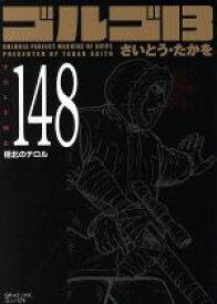 【中古】 ゴルゴ13(コンパクト版)(148) SPCコンパクト/さいとう・たかを(著者) 【中古】afb
