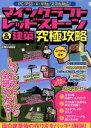 【中古】 PC/PS3・4・Vita/スマホ対応! マインクラフトレッドストーン&建築究極攻略 EIWA MOOK/英和出版社(そ…