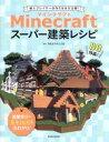 【中古】 Minecraft スーパー建築レシピ 玄光社MOOK/飛竜(著者),今井三太郎(著者) 【中古】afb