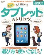 【中古】 もっと!大人のためのタブレットのトリセツ。 iPad&Android対応 e‐MOOK/宝島社(その他) 【中古】afb