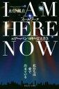 【中古】 I AM HERE NOW フィールワーク あるアーバンヨギの覚え書き /水灯風在(著者) 【中古】afb