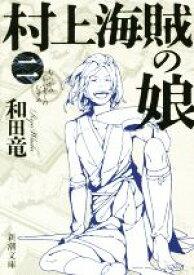 【中古】 村上海賊の娘(二) 新潮文庫/和田竜(著者) 【中古】afb